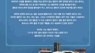 [20.03.12 - 20.03.22] 뮤지컬 〈스토리…