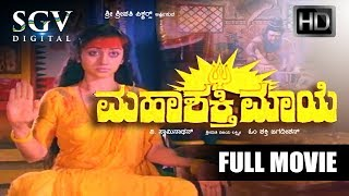 Kannada movies | mahasakthi maye kannada full movie | kannada devotional movies
