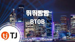 Beep Beep 뛰뛰빵빵_BTOB_TJ노래방 (Karaoke/lyrics/romanization/KOREAN)
