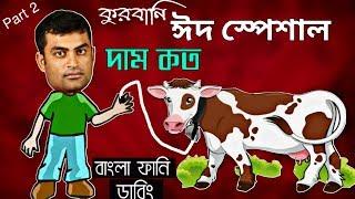 Dam Koto -Qurbani Eid special -Bangla Funny Dubbing 2018 -ImranTheHulk