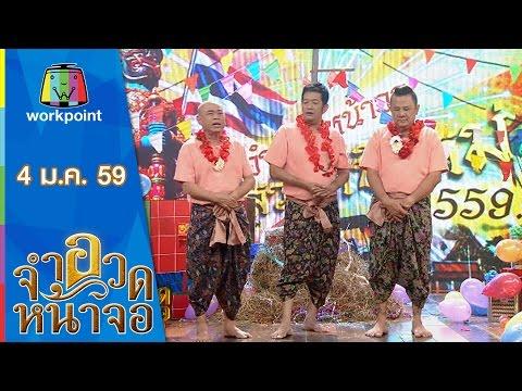 จำอวดหน้าจอ | รวมฮา ส่งท้ายปีเก่า สวัสดีปีใหม่ | 4 ม.ค. 59 Full HD