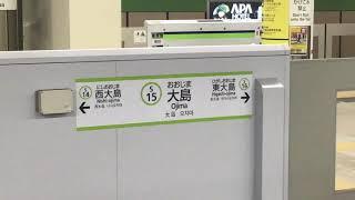 都営地下鉄新宿線大島駅1番線発車メロディー