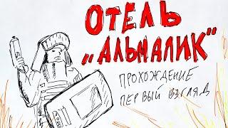 НОВАЯ КАРТА - Отель АЛЬМАЛИК - Проходим/смотрим гемплей - Игра КАЛИБР