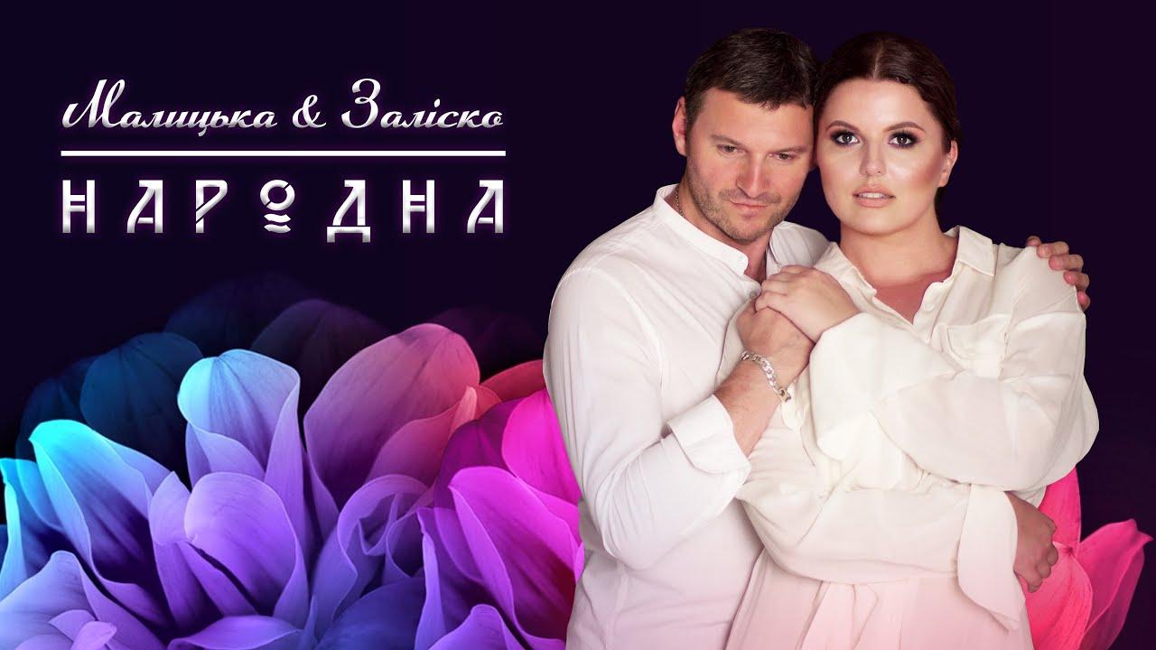 "Катерина МАЛИЦЬКА & ЗАЛІСКО ""Народна"" (2020)"