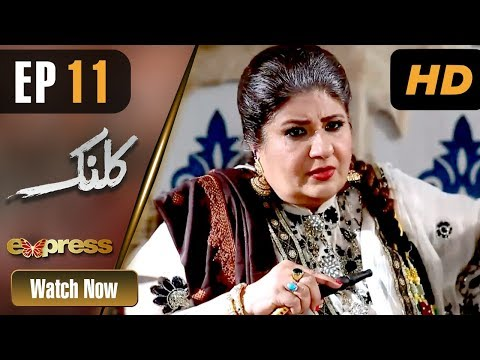 Kalank - Episode 11 - Express Entertainment Dramas