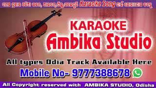 E Phula Kaha Thare Odia Karaoke Song Track