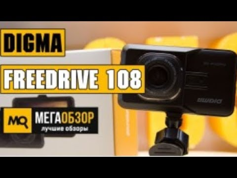 Digma FreeDrive 108 - Обзор видеорегистратора