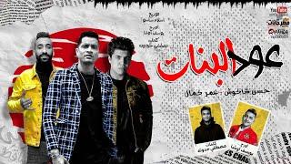 """مهرجان """" عود البنات عالى """" حسن شاكوش و عمر كمال - توزيع اسلام ساسو 2020"""