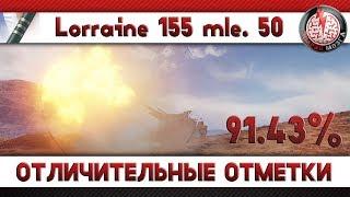 3 ОТЛИЧИТЕЛЬНЫЕ ОТМЕТКИ НА Lorraine 155 mle. 50! ОТМЕТКА 91.43%