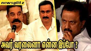 அரசியல் கூட்டணிக்காக சேரல நாங்க : We have no problem if DMK never attend   Kamal   Anbumani