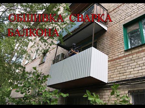 Отделка балкона своими руками профлистом