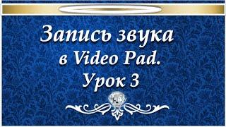 Записать звук в видеоредактор VideoPad №3(Понравилось видео? Ставьте лайк (палец вверх), подписывайтесь на канал https://www.youtube.com/user/UspehVor... Запись звука..., 2016-01-12T18:20:53.000Z)