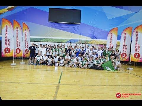 Казанская Бизнес Лига по волейболу