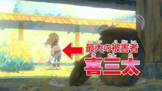 Gekijouban Anime Nintama Rantarou Ninjutsu Gakuen Zenin Shutsudou! no Dan.flv