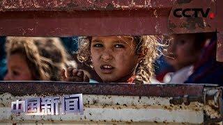 [中国新闻] 关注叙利亚北部局势 叙利亚平民面临人道主义危机   CCTV中文国际