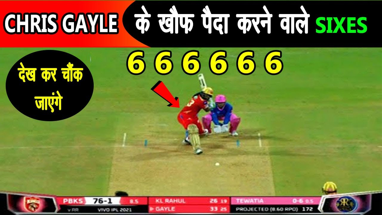 क्रिस गेल के सबसे तूफानी Sixes//Top 10 sixes of Chris Gayle in cricket History/ universe Boss sixes