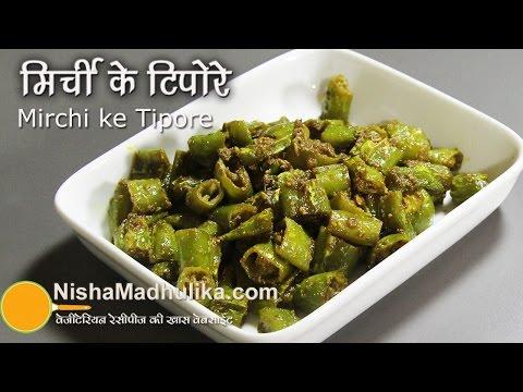 Hari Mirchi ke Tipore Recipe - Rajasthani...