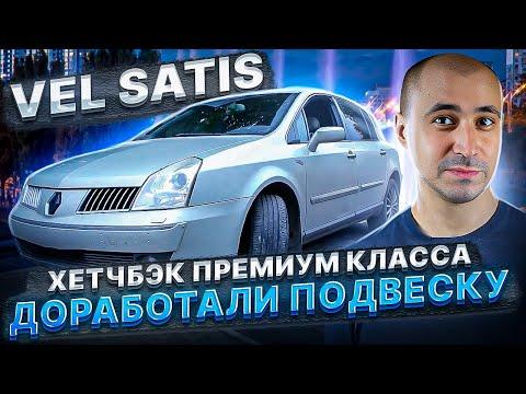 Готовь сани летом - установили баллоны BlackStone перед перевозкой вещей на Renault Vel Satis