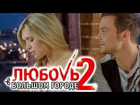 ЛЮБОВЬ В БОЛЬШОМ ГОРОДЕ 2 / Мелодрама. Фильм