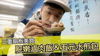 『Life蕉』三重的銅板美食 肥嫩滷肉飯&五元水煎包!