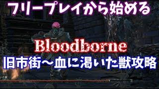 【Bloodborne】フリープレイから始める、ブラッドボーン序盤の詰みポイント攻略解説2【旧市街~血に渇いた獣攻略】 thumbnail