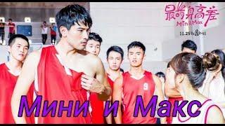 Студентка влюбилась в баскетболиста/Клип к дораме Мини и Макс