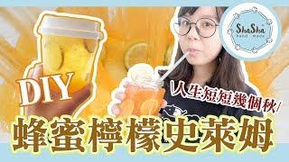 【莎莎亂挑戰】人生短短幾個秋 來杯蜂蜜檸檬史萊姆吧!