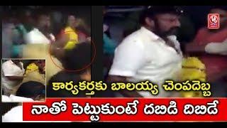 Nandamuri Balakrishna Slaps His Fan At Nandyal | V6 News