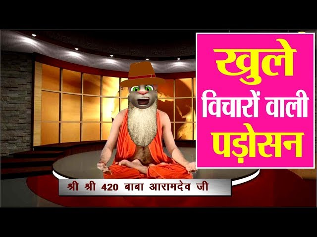 Baba Aram Dev Ki Fake News - खुले विचारों वाली पड़ोसन - Comedy - Apni Dilli