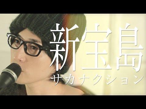 【アコースティックver.】新宝島/サカナクション映画『バクマン。』主題歌 歌詞付き (Cover)