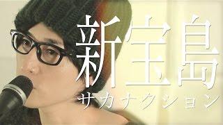 【アコースティックver.】新宝島/サカナクション映画『バクマン。』主題歌 歌詞付き (Cover) thumbnail