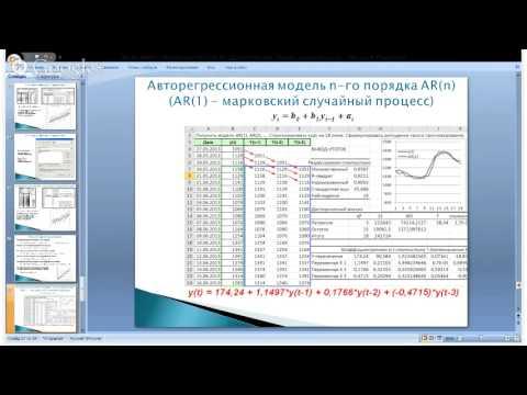 Эконометрика. 01 Метод линейной регрессии