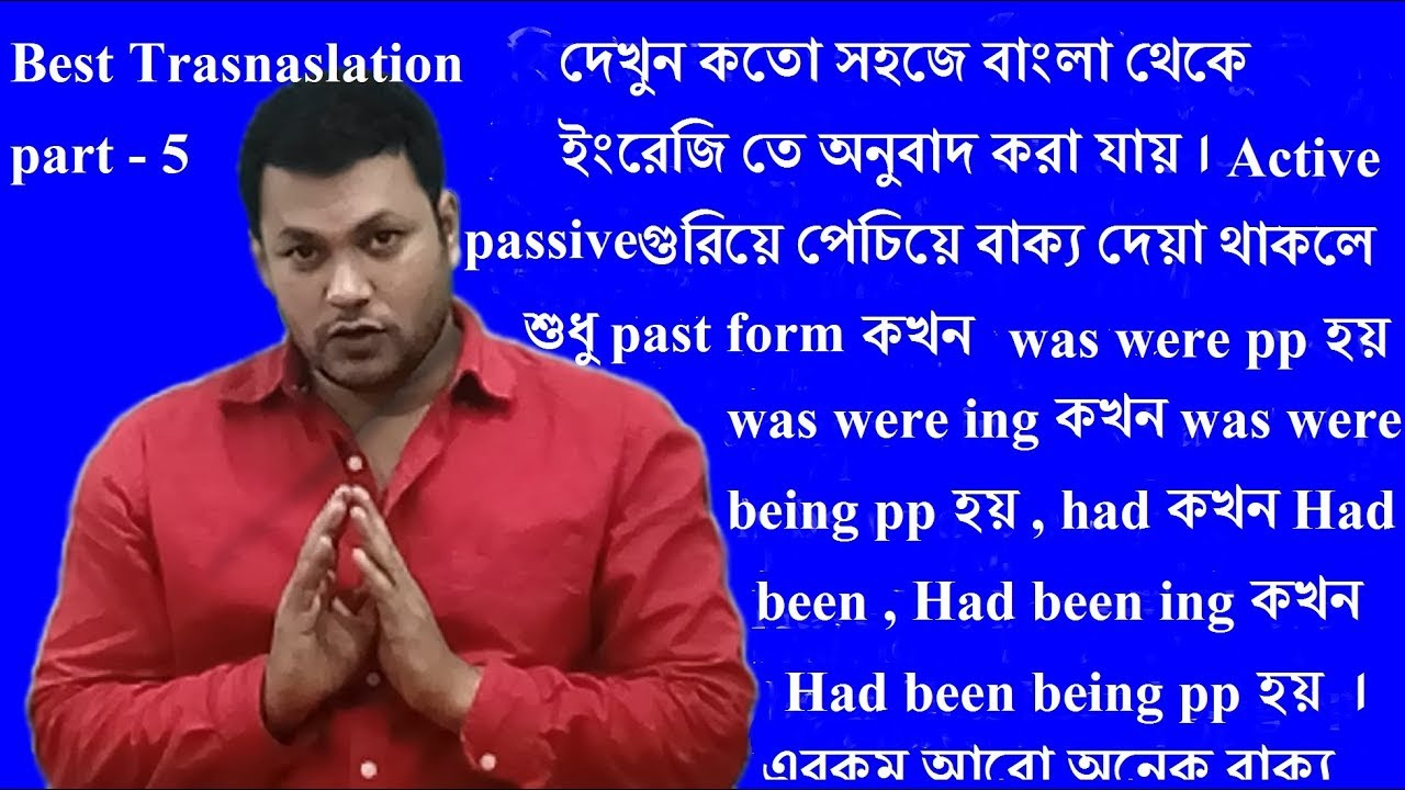Best English Translation From Bangla- কখন ও কেন past form । Had । Had been  । had been being হয় ।
