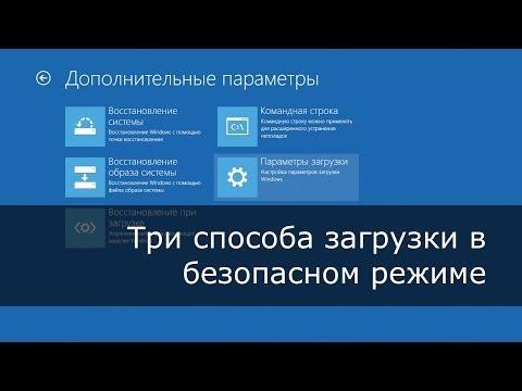 Загрузка Windows 8.1 в безопасном режиме: три способа