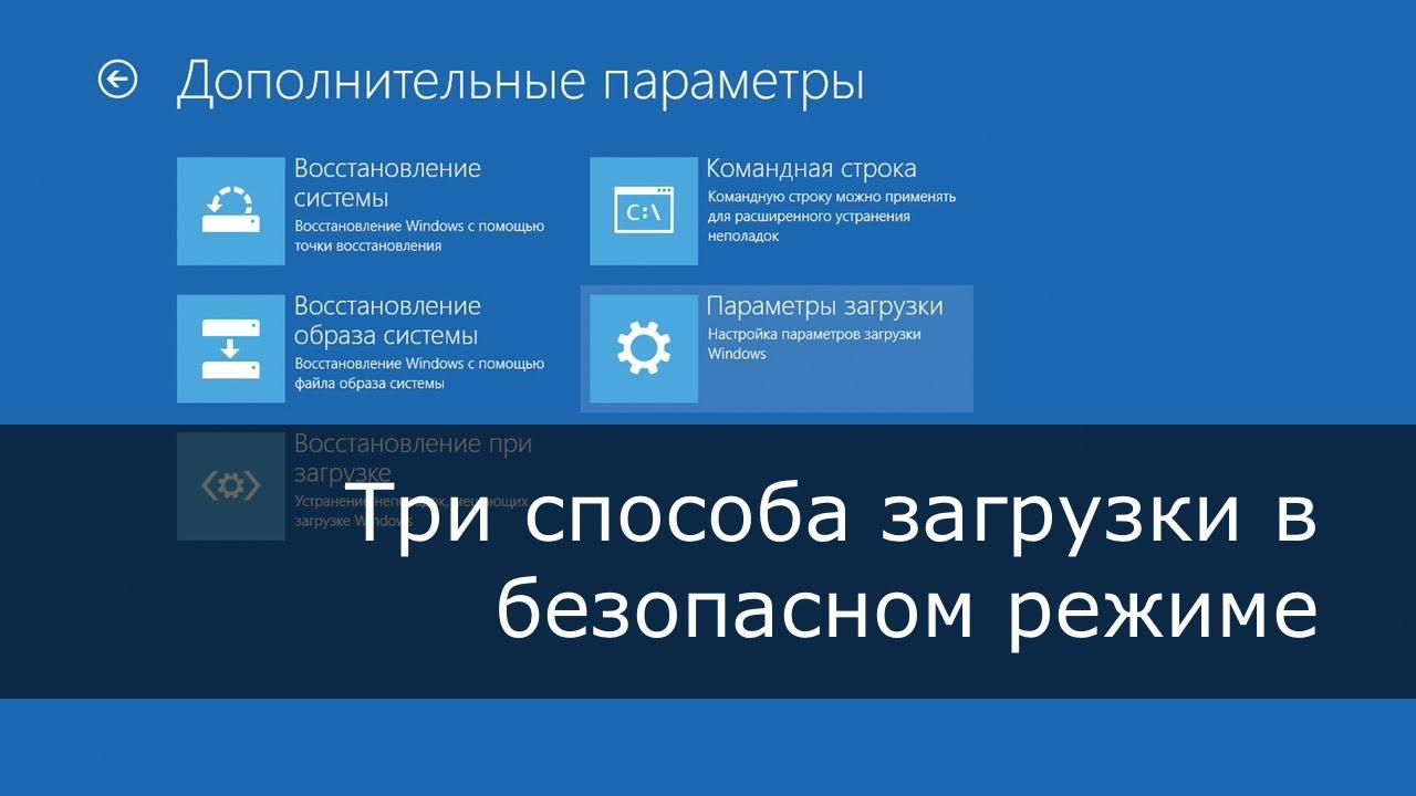 восстановление компьютера windows 8.1