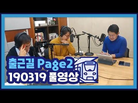오늘아침 Page2 / 19.03.19 / 민경남, 곽상준