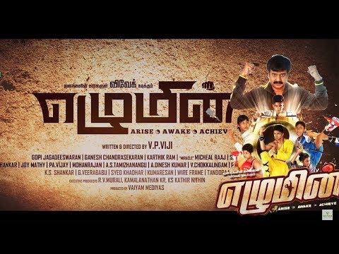 Ezhumin Official Trailer | Vivek, Devayani, Prem, Alagamperumal | VP Viji