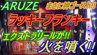 【メダルゲーム】ARUZE ラッキーフランキー エクストラリールが火を噴く!! まさに神ゴースト!!(2019.02.05)