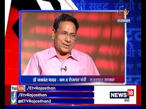 सीधी सट्ट- Seedhi Satt- Dr. Jaswant Singh Yadav - Cabinet Minister- Rajasthan- On 16th Sep 2017