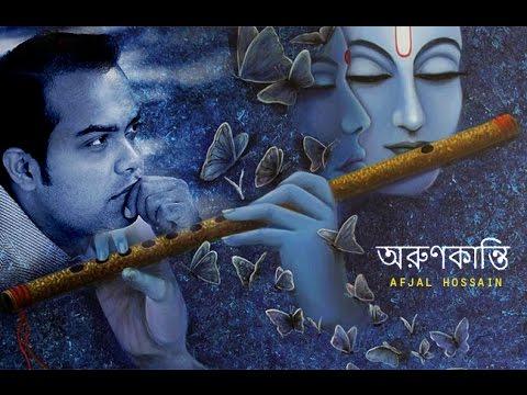 Download Arunokanti (অরুণকান্তি) | Nazrul Geeti | Afjal Hossain