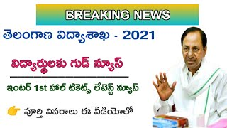 Ts inter board 2021 latest news today / Ts inter hall ticket 2021 download / ts inter hall tickets