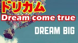 【癒し】ドリカムオルゴール名曲集・ストレ...