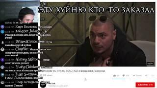 Реакция философа на Милонов Vs. Птаха