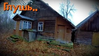 Заброшенные дома. Что они скрывают.. - Покинутый Мир