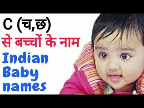 C(च,छ) से बच्चों के नाम (Indian baby names) Mp3