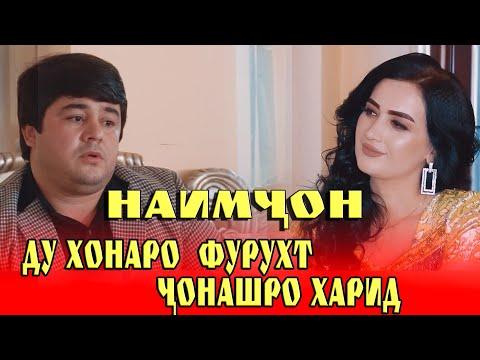 Наимчони Сайдали Дар