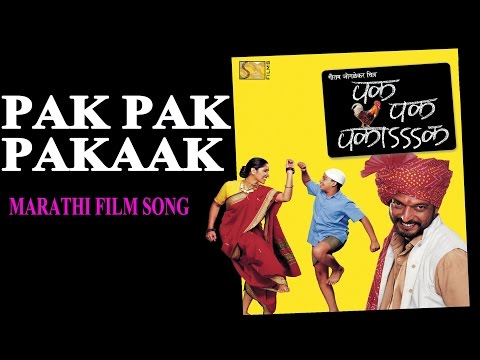 PAK PAK PAKAAK - MARATHI FILM SONGS || Nana Patekar Marathi Movie Songs - T Series Marathi