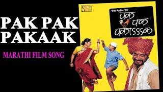 PAK PAK PAKAAK - MARATHI FILM SONGS || Nana Patekar Marathi Movie Songs - T Series Marathi