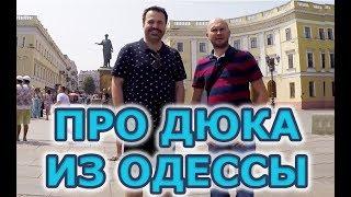 Смотреть Одесса 2018: Антон Лирник про Дюка де Ришелье с Александром Новицким. онлайн
