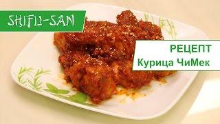 Корейская кухня  ЧиМек КУРИЦА ВО ФРИТЮРЕ С СОУСОМ ПО КОРЕЙСКИ